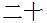 Chinese symbol for twenty