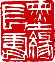 Seal script