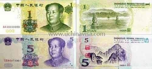 Here Are One Yuan And Five Bills Both Sides