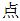 Chinese symbol for dot