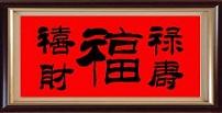 Fu Lu Shou Xi Chai
