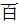 Chinese symbol for hundred