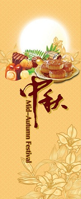 The Mid-Autumn Festival, Moon Festival