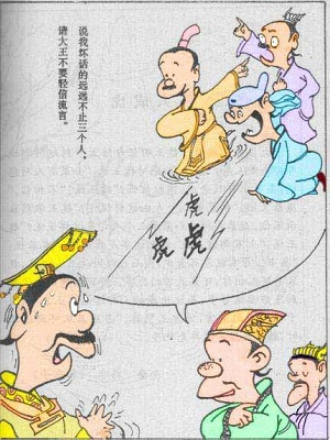 Three Men Make a Tiger - San Ren Cheng Hu: A Chinese Idiom