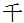 Chinese symbol for Thousand