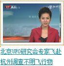 China UFO