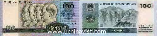 Currency in China