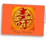 A happy Birthday Card with one of the Chinese Lucky Symbols: Shou