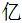 Chinese symbol for One Hundred Million